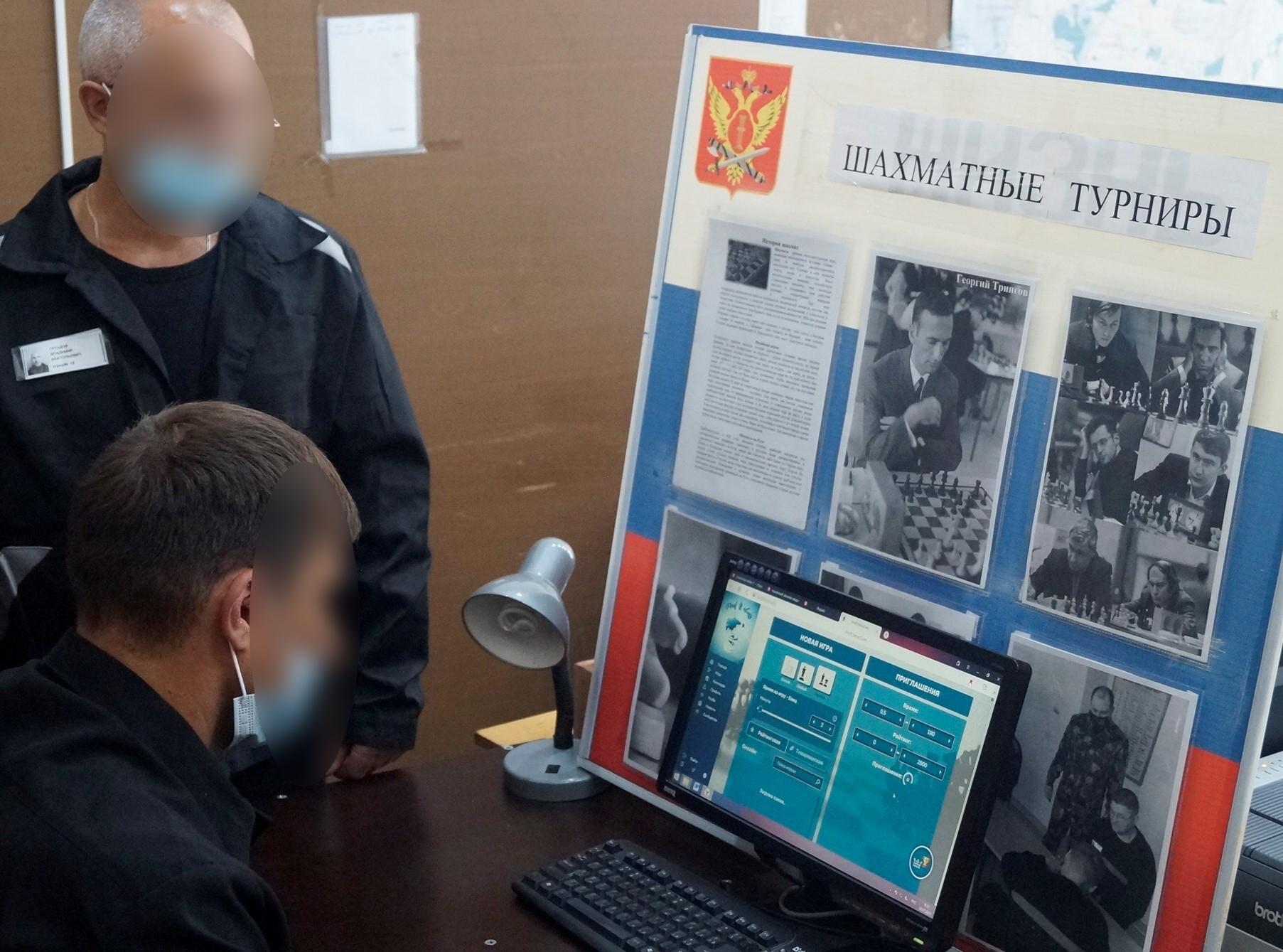 В учреждениях ГУФСИН отметили День физкультурника