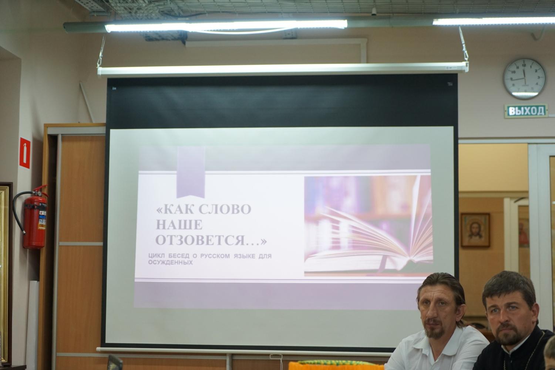 В Ростовской области прошла презентация образовательной программы для осужденных «Как слово наше отзовется»